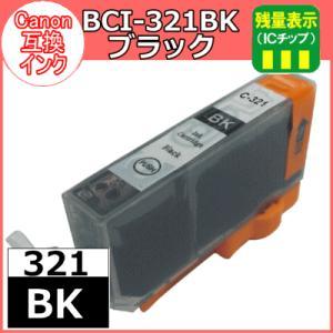 BCI-321BK ブラック Canon (キャノン)  互換性 インクカートリッジ|nextmove
