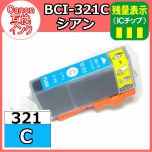 BCI-321C シアン Canon (キャノン)  互換性 インクカートリッジ|nextmove