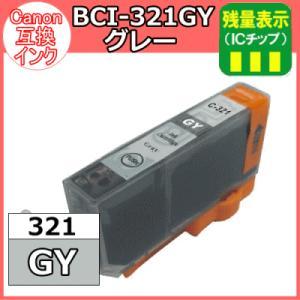 BCI-321GY グレー Canon (キャノン)  互換性 インクカートリッジ|nextmove
