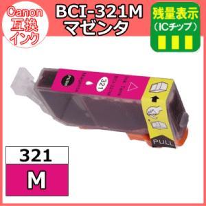 BCI-321M マゼンタ Canon (キャノン)  互換性 インクカートリッジ|nextmove