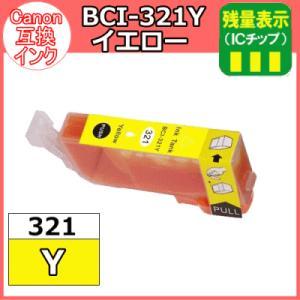 BCI-321Y イエロー Canon (キャノン)  互換性 インクカートリッジ|nextmove