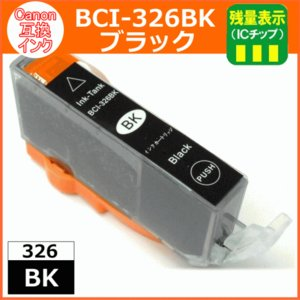 BCI-326BK ブラック  Canon (キャノン)  互換性 インクカートリッジ|nextmove