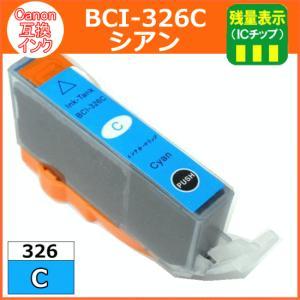 BCI-326C シアン  Canon (キャノン)  互換性 インクカートリッジ|nextmove