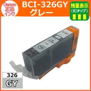 BCI-326GY グレー  Canon (キャノン)  互換性 インクカートリッジ|nextmove