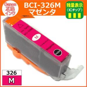 BCI-326M マゼンタ  Canon (キャノン)  互換性 インクカートリッジ|nextmove