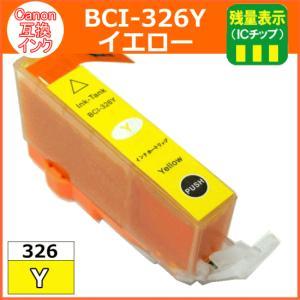 BCI-326Y イエロー  Canon (キャノン)  互換性 インクカートリッジ|nextmove