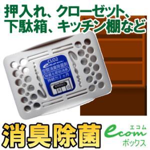 【ポイント10倍】【ゆうパケット送料無料!】 ECOM(エコム) ボックス ES-017 ≪1個≫ 【正規販売店】 nextmove
