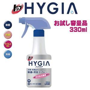 【お試し容量330ml】 トップ ハイジア(HYGIA) 除菌・消臭スプレー nextmove