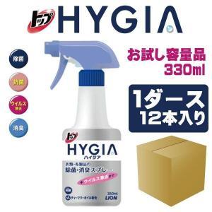 【12本セット】 トップ ハイジア(HYGIA) 1ダース(12本入り)除菌・消臭スプレー 本体(330ml)※お試し容量品 nextmove