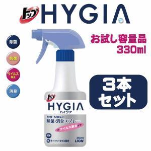 【3本セット】【お試し容量330ml】 トップ ハイジア(HYGIA) 除菌・消臭スプレー×3本セット nextmove