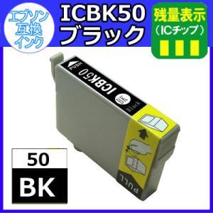 IC6CL50BK ブラック   EPSON (エプソン)  互換性 インクカートリッジ|nextmove