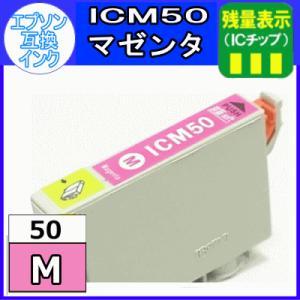 IC6CL50M マゼンタ   EPSON (エプソン)  互換性 インクカートリッジ|nextmove