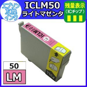 IC6CL50LM ライトマゼンタ   EPSON (エプソン)  互換性 インクカートリッジ|nextmove