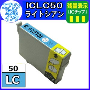 IC6CL50LC ライトシアン   EPSON (エプソン)  互換性 インクカートリッジ|nextmove