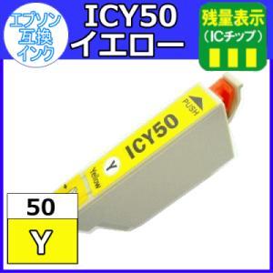 IC6CL50Y イエロー   EPSON (エプソン)  互換性 インクカートリッジ|nextmove