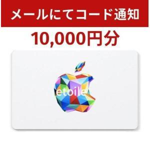 iTunes Card アイチューンズカード 10,000円分 [コード通知専用]  Apple プリペイドカード |nextmove