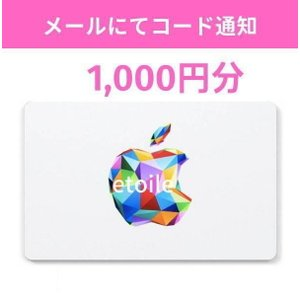 iTunes Card アイチューンズカード 1,500円分...