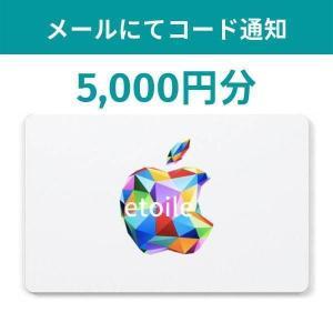 iTunes Card アイチューンズカード 5,000円分 [コード通知専用]  Apple プリ...