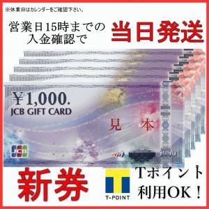 JCB ギフトカード 1000円券 (新券1枚 jcb封筒付 在庫多数有  金券 ギフト券 商品券 ポイント 消化 )