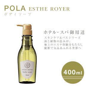 POLA (ポーラ) エステロワイエ ボディソープ 400ml|nextmove