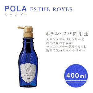 POLA ポーラ エステロワイエ シャンプー 400ml|nextmove