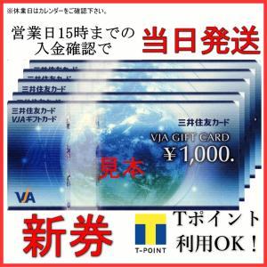 VISA ( VJA )  ギフトカード 1000円券 (新...