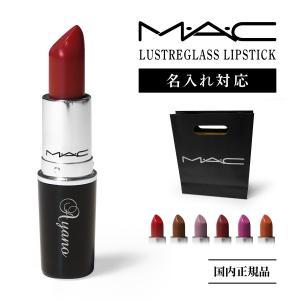 【名入れ対応可】メール便送料無料 国内正規品 MAC マック Lustre glass Lipsti...