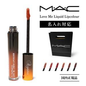 【名入れできます】メール便送料無料 国内正規品 MAC マック Love Me Liquid Lip...