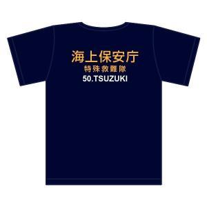 海上保安庁グッズ 特殊救難隊 Tシャツ 名入れプリント