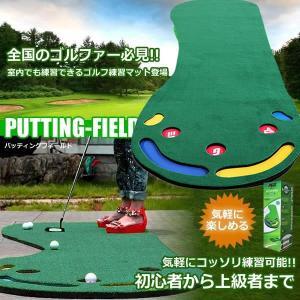 ゴルフ用 パター 練習マット パッティングフィールド 上達 収納 スコアアップ 家庭用 景品 プレゼント ET-PAFIL