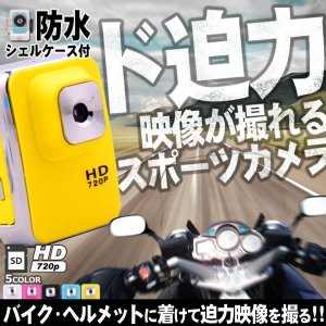 防水 ウェアラブル 目線カメラ スポーツカメラ アクションカメラ バイク ドライブレコーダー 自転車...