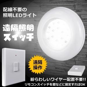 紛らわしいワイヤー配置不要!! リモコンスイッチを壁などに固定すればOK  ライトは電池で動作するの...