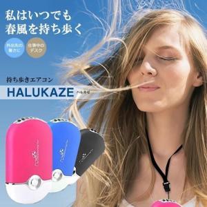 春風 持ち歩き エアコン USB ハンディクーラー 充電式 ミニファン 携帯 扇風機 冷風機 便利 ...