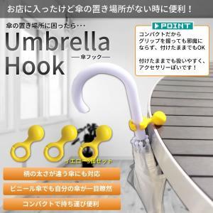 どこにでも掛けられる 傘フック イエロー3個セット 傘ハンガー 傘ホルダー アクセサリー 目印 傘掛...