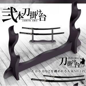 刀掛け台 2段タイプ 模造刀 日本刀 美術刀 舞台 ステージ 人気 売れ筋 おすすめ KATADAI...