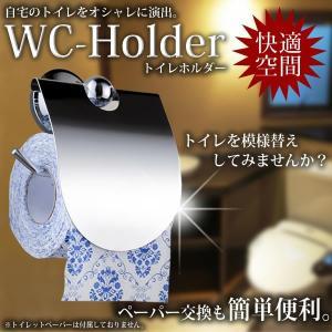 トイレ ホルダー トイレットペーパー WC 紙 お手洗い 模...