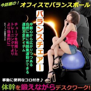 長時間座って仕事をすることが多い 日本人には特にオススメです!!  バランスボールの利点としては、楽...