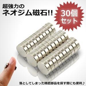 即納 超強力 ネオジウム磁石 30個セット 燃費向上 ボタン電池型 磁力 工作 プラモデル DIY バイク ネオジム磁石 DL-SF30