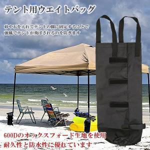 テント用 ウエイトバッグ 単品 重り用 600D オックスフォード素材 耐水 耐久 ET-TENTB...