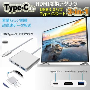 Type-c to HDMI/USB3.0/Type-Cハブ 変換3in1 Type-C to HD...