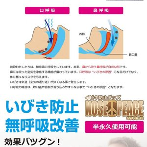 スーパーノウズピース いびき防止 グッズ 小型 軽量 旅行 安眠グッズ 快眠 不眠 寝具 鼻腔拡張 ノウズクリップ NOSEPEACE nexts 05