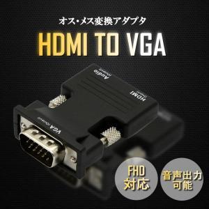 HDMI TO VGA 変換アダプタ d-sub 15ピン HD アダプタ 音声 電源不要 メス オ...