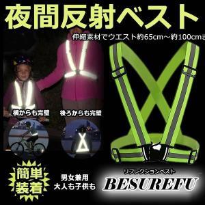 夜間のジョギング、ウォーキングなどに オススメの蛍光ベルト。   この蛍光ベルトは、伸縮性のあるゴム...