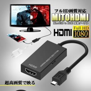 Micro USB TO HDMI 変換 アダプタ ビデオ 画像 写真 動画 出力 モニター プロジェクター フルHD 1080P MITOHDMI