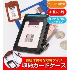 小銭入れ カードホルダー カードケース パスケース 社員証 名札 定期 名刺 入れ ネックストラップ 付き ビジネス 会社 学校 縦型 NOCARD
