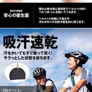 清涼ヘッド 2枚セット ヘルメット インナー ...の詳細画像3