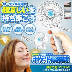 【持ちやすい】 小型扇風機として夏のイベントやスポーツ観戦に 持ち運び便利です。 また、生活中に風呂...