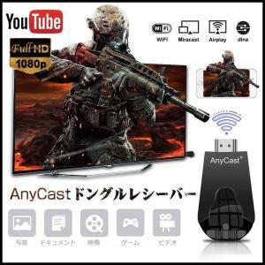 AnyCast K4-1 Wifi ディスプレイ ドングル ワイヤレス HDMI TV レシーバ 1...