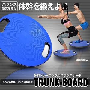 トランクボード ブルー バランスボード ダイエット 体幹トレーニング用 Everymile 滑り止め...