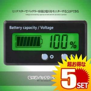 5セット バッテリーモニター バッテリーチェッカー 電圧計 残量計 LCD表示 埋め込みタイプ 前面...
